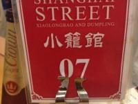 メルボルンの中華料理レストラン「小籠館」