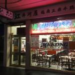 メルボルンのベトナム料理「MEKONG」