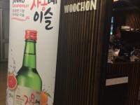 メルボルンの韓国料理レストラン「woochon」