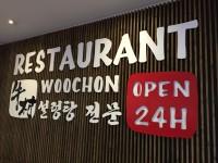 メルボルンのレストラン「WOOCHON」