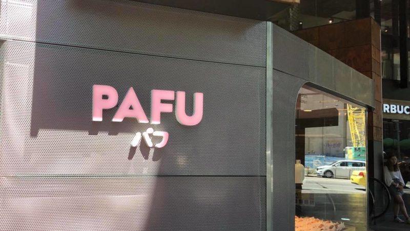 日本にはないジャパニーズスイーツ「PAFU」