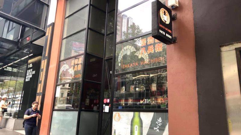 オーストラリア人が行きたいCBDの日本居酒屋「居酒屋八兵衛Izakaya Hchibeh」