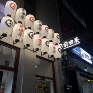 """メルボルンの居酒屋""""前田屋"""""""